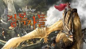 ArcheAge 2.9