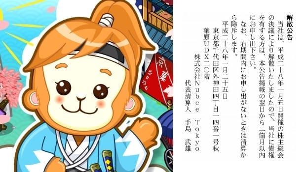 Nubee Tokyo dissolve announcement