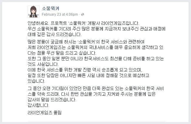 Lion Games Facebook explanation