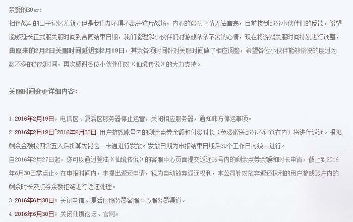 Ragnarok Online - China server closure notice