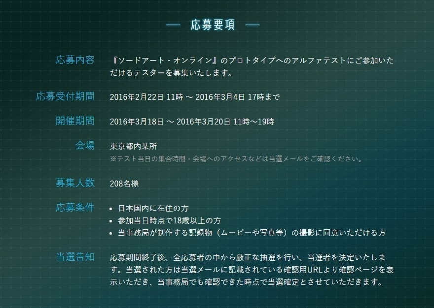 Sword Art Online The Beginning registration