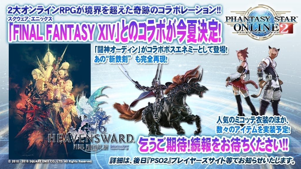 PSO2 and FFXIV collab