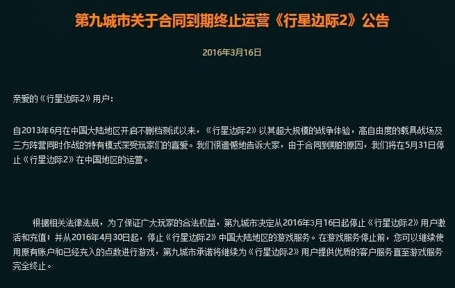 PlanetSide 2 - China closure announcement