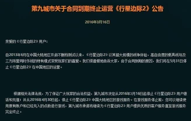 PlanetSide 2 - China closure announcement