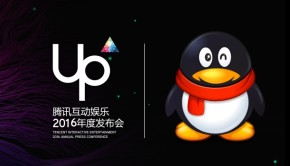 Tencent UP 2016