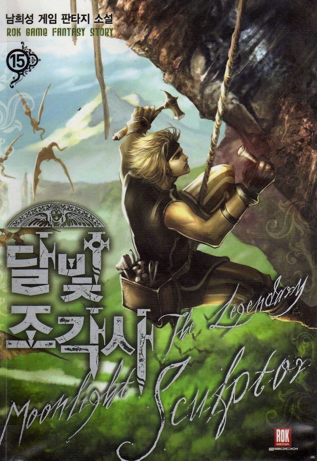 The Legendary Moonlight Sculptor novel cover