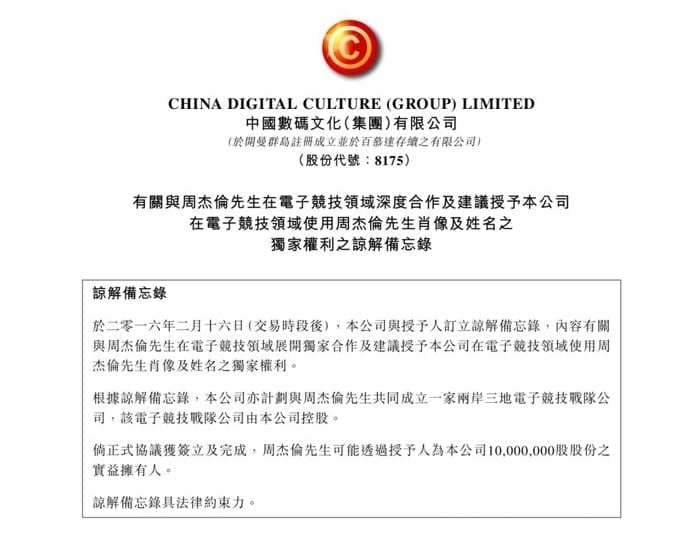 China Digital Culture Group - Jay Chou signing press release