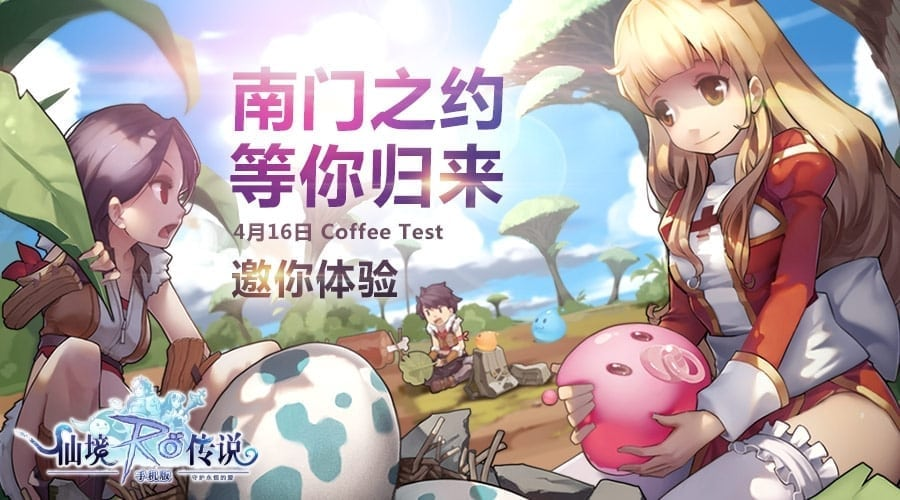 Ragnarok Mobile Coffee Test