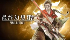 Final Fantasy 14 China