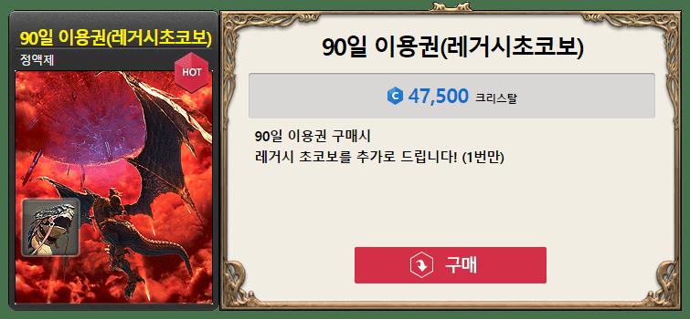 Final Fantasy XIV Korea 90-day pricing