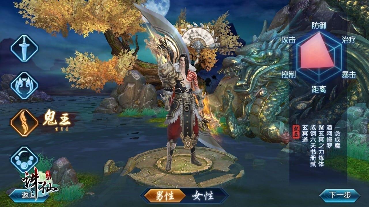 Jade Dynasty Mobile screenshot 0