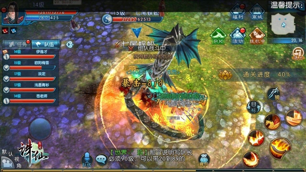 Jade Dynasty Mobile screenshot 1