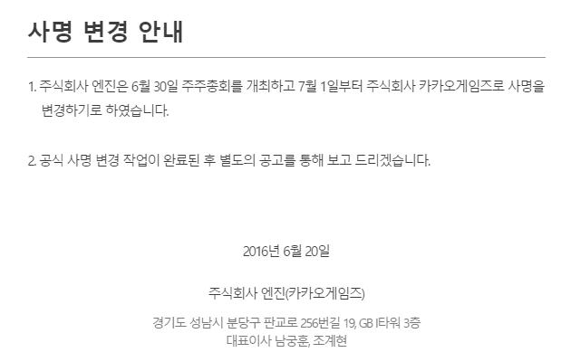 Kakao Games name change notice