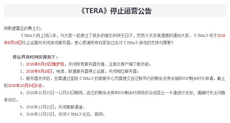 TERA China closure