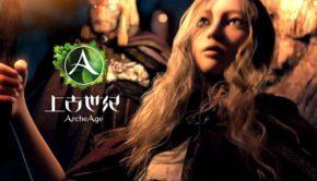 ArcheAge Taiwan