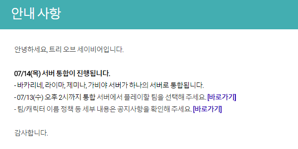 Tree of Savior Korea - Server merger notice