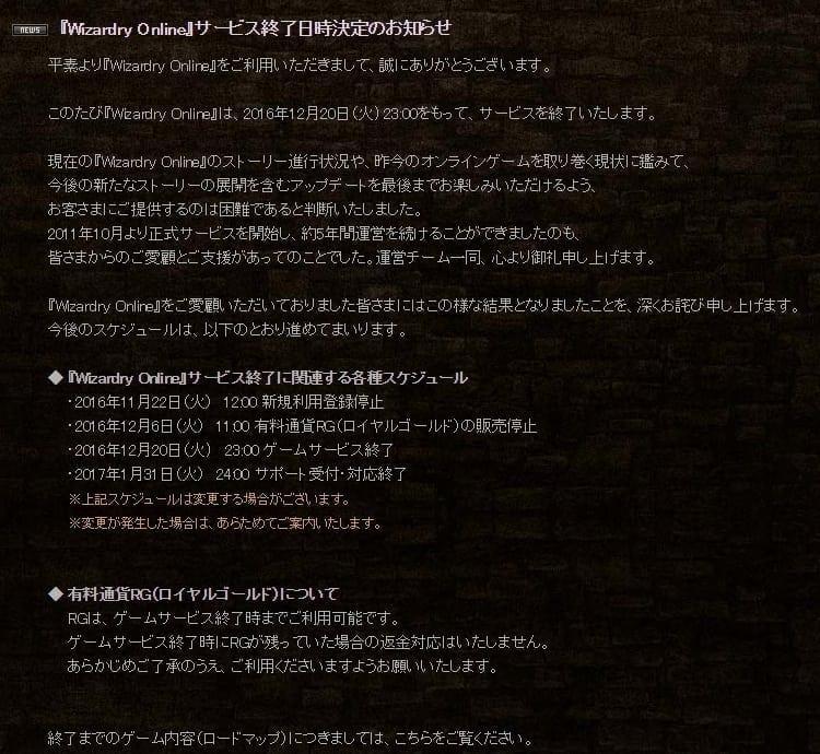 Wizardry Online Japan server closure announcement
