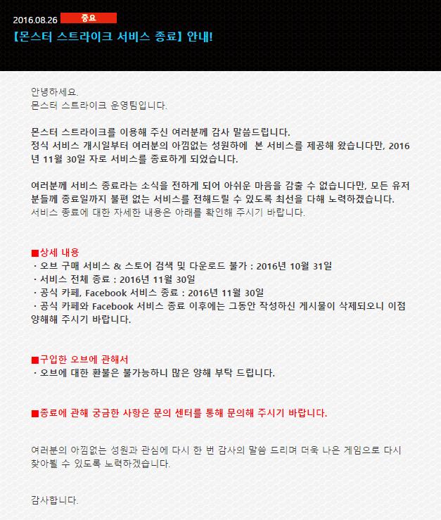 Monster Strike Korea closure announcement