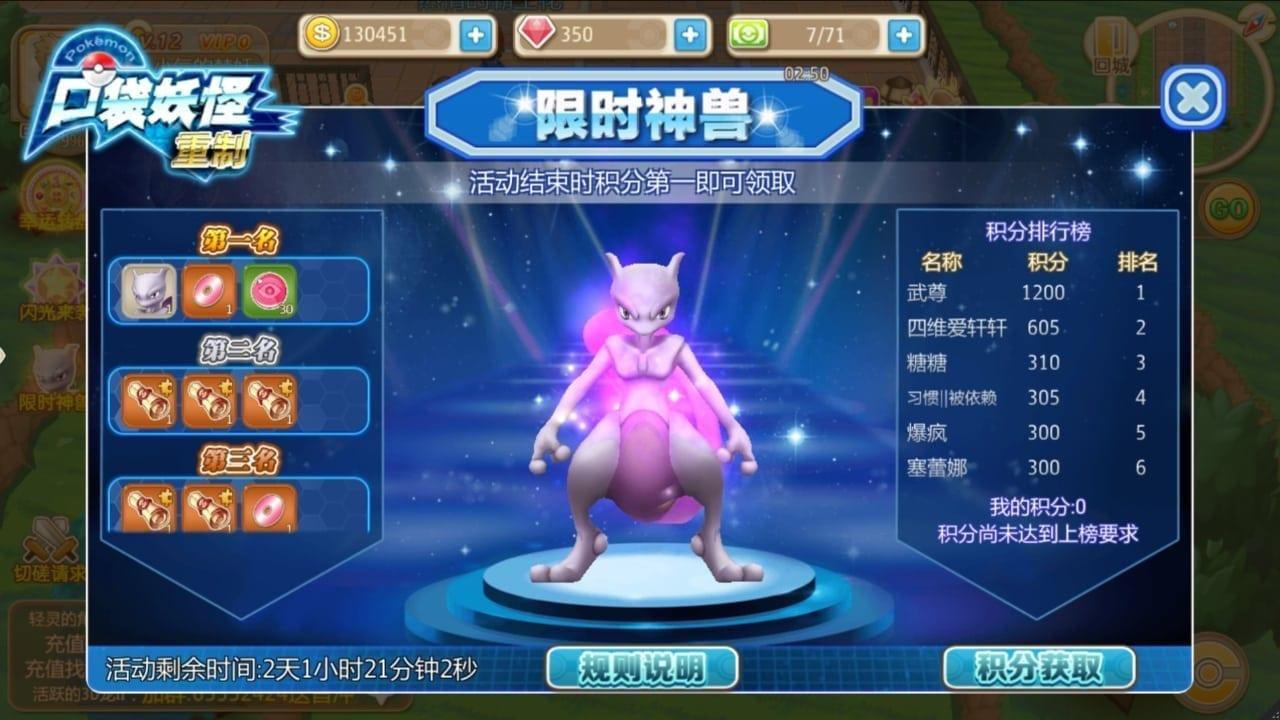 Pokemon Rework screenshot 1