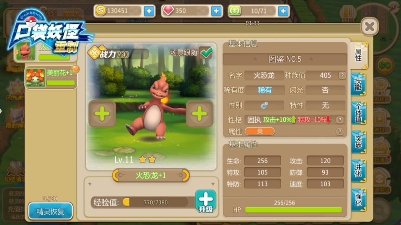 Pokemon Rework screenshot 4
