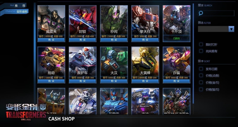 Transformers Online - Cash Shop