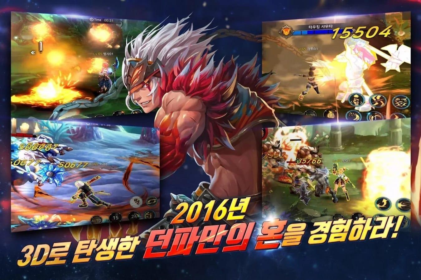 dungeon-fighter-spirit-google-play-image-1