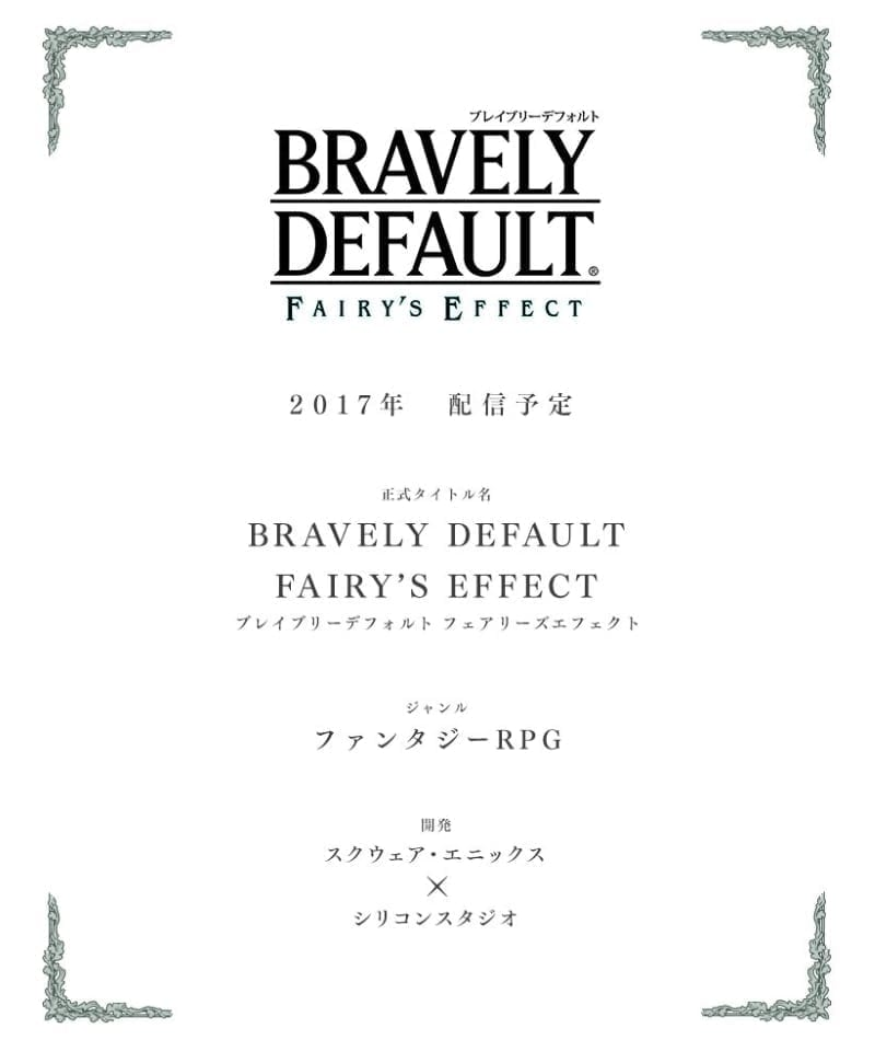 bravely-defauly-fairys-effect-announcement