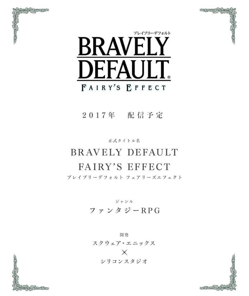 bravely-defauly-fairys-effect-announcement