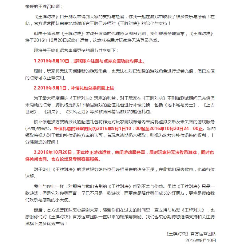 lost-saga-china-closure