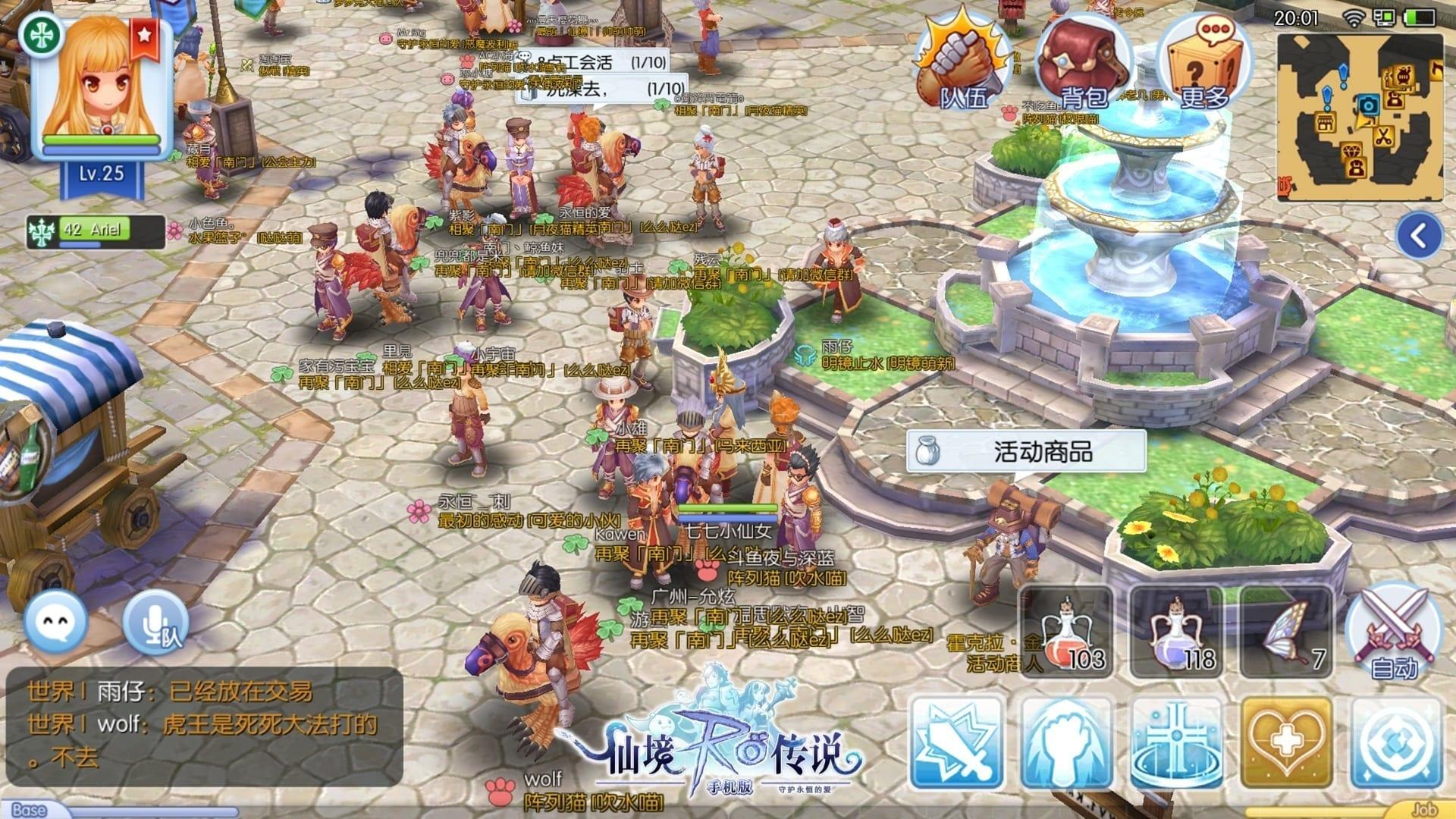 ragnarok-mobile-screenshot-1