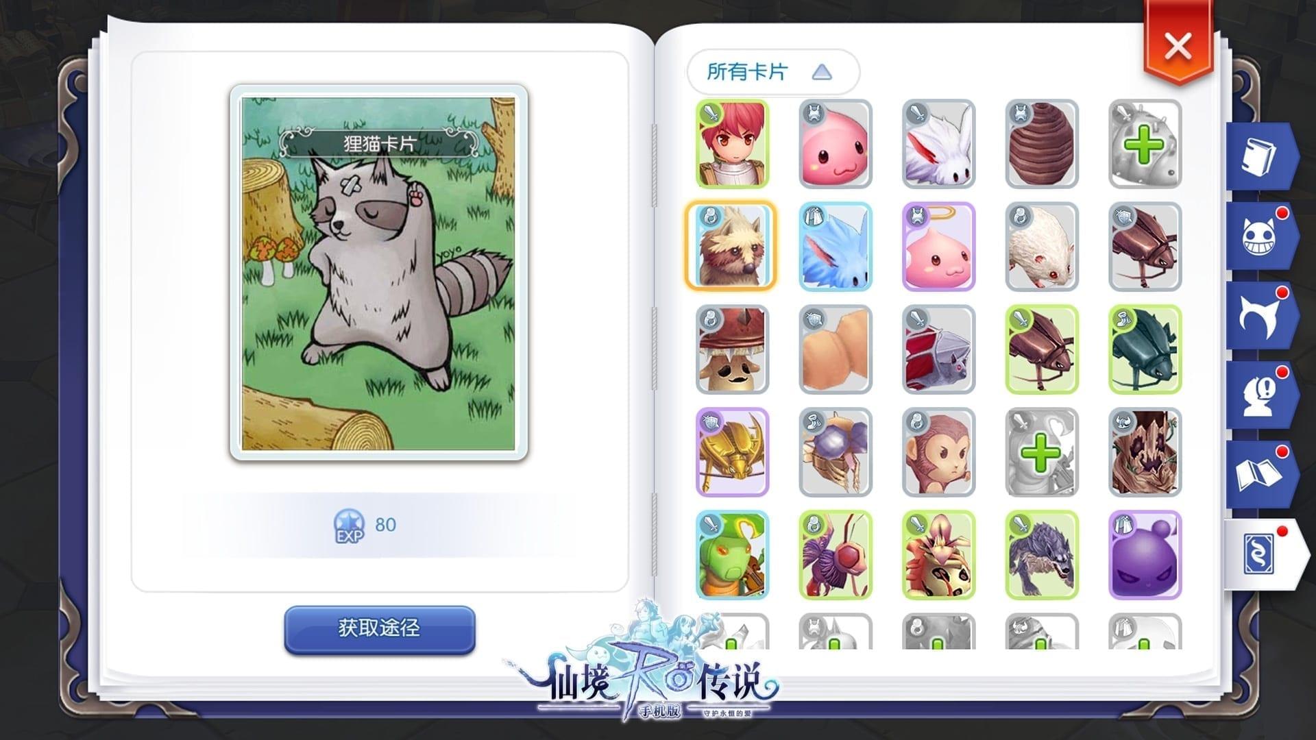 ragnarok-mobile-screenshot-2