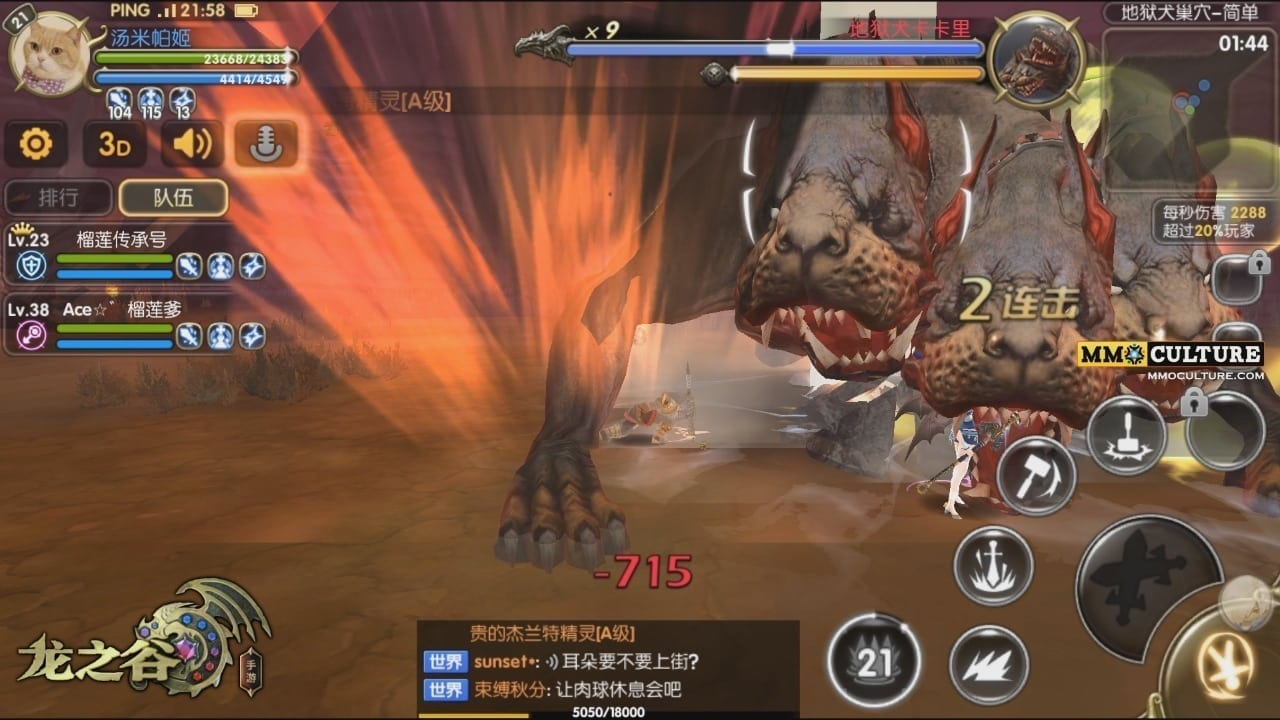 dragon-nest-mobile-cerebus-screenshot-2