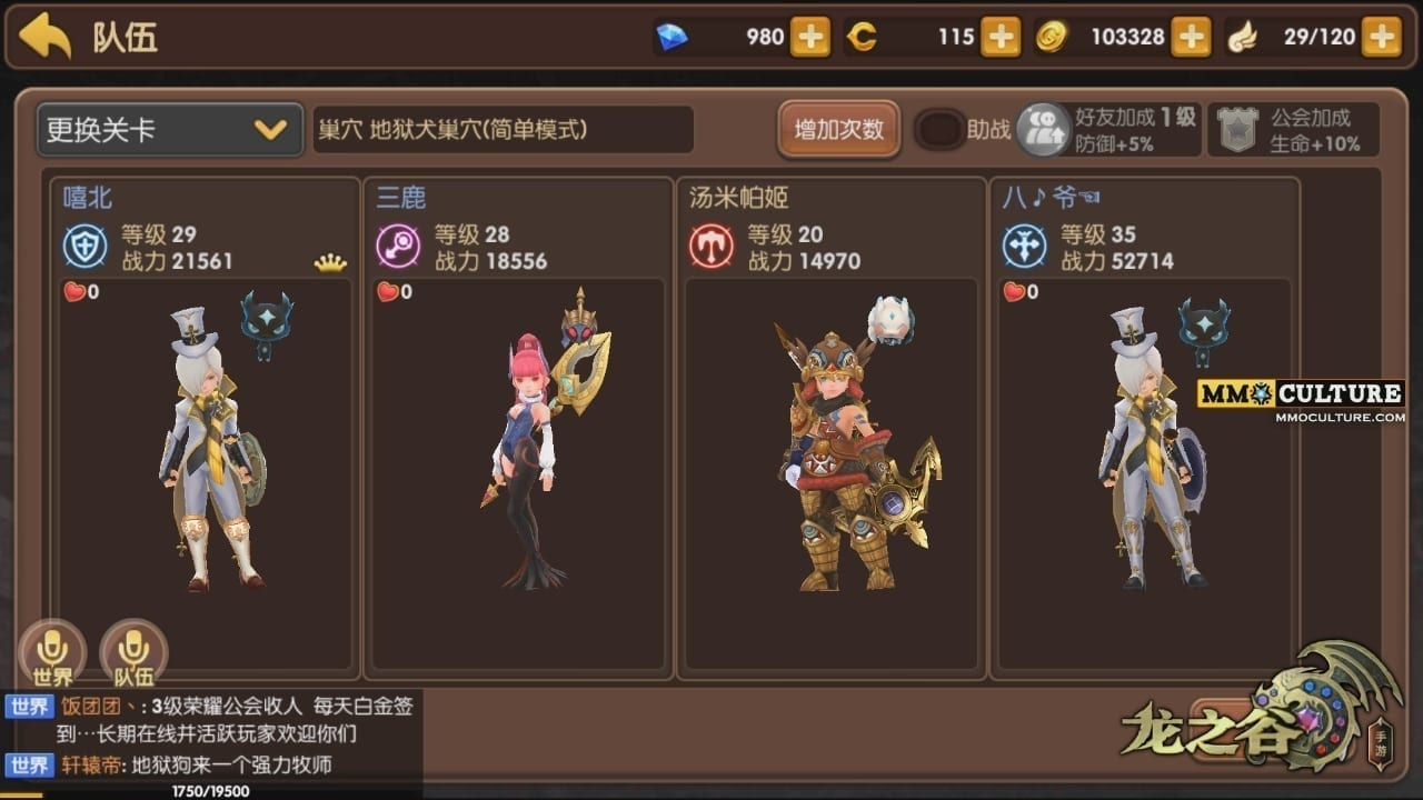 dragon-nest-mobile-party-screen