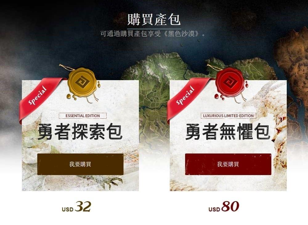 Black Desert Online – Taiwanese server set to launch later