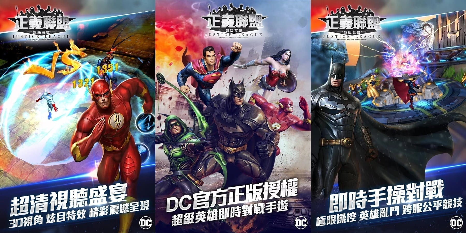 Justice League Superheroes – Quick look at new Chinese mobile RPG