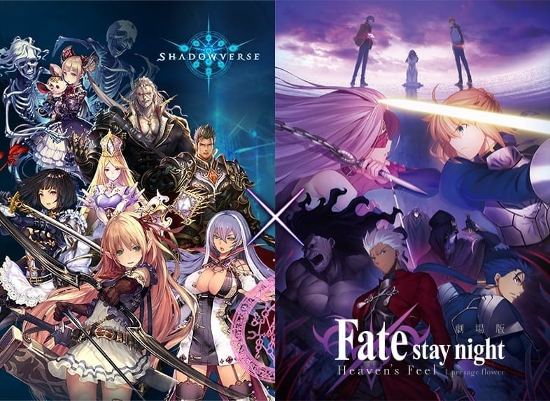 Shadowverse – Global collaboration with Fate/stay night