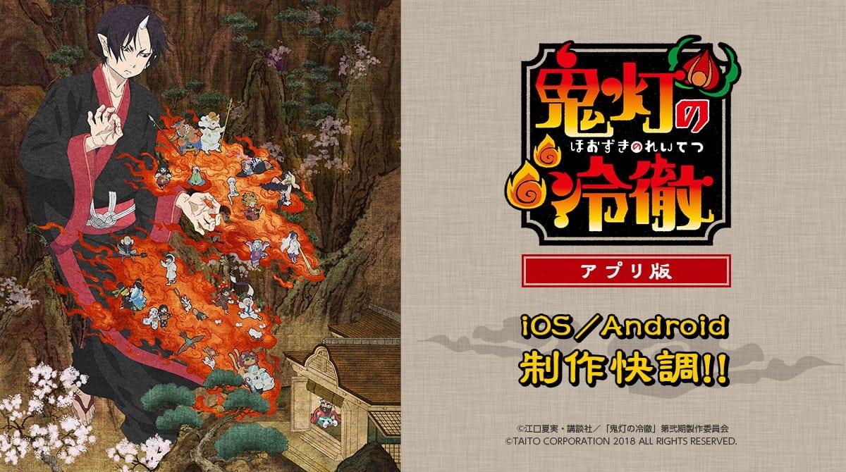 Hozuki's Coolheadedness – Mobile game based on popular manga