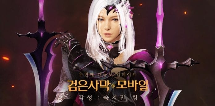 Black Desert Mobile – Awakening system update arrives in