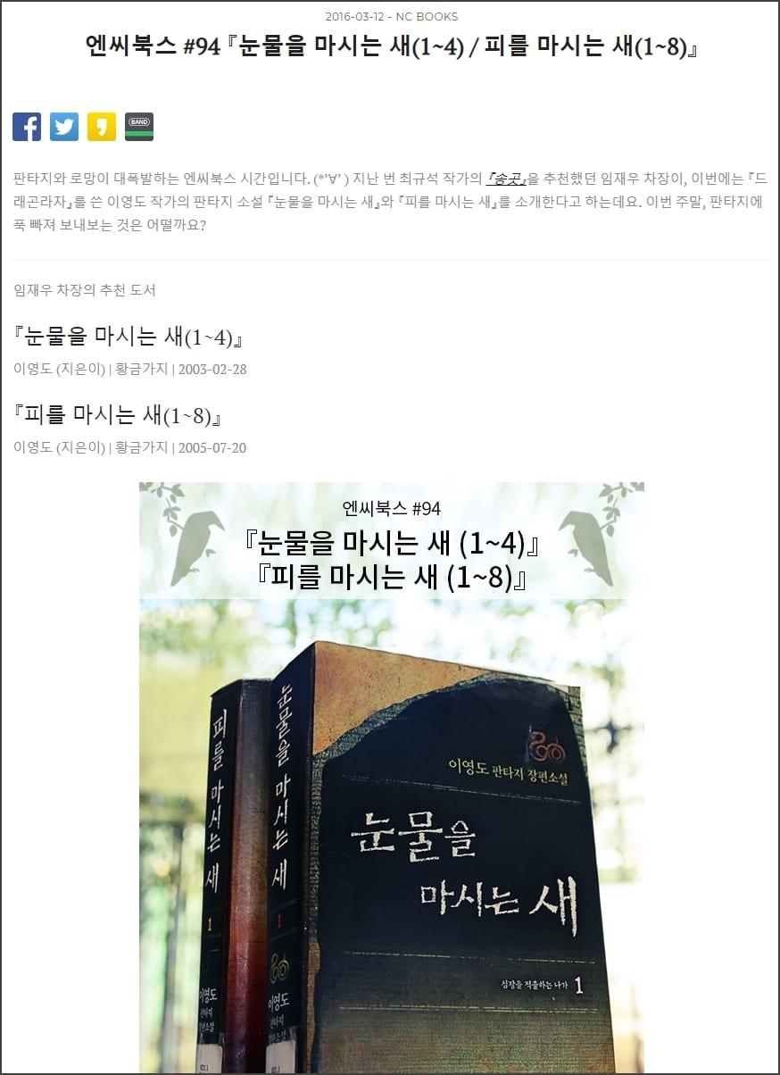 The Bird That Drinks Tears Popular Korean Novel Rumored To Make