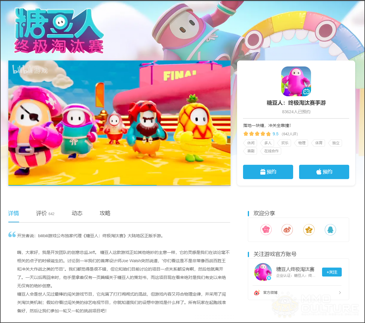 Fall Guys Mobile Version Of Popular Game Announced For China Market Mmo Culture