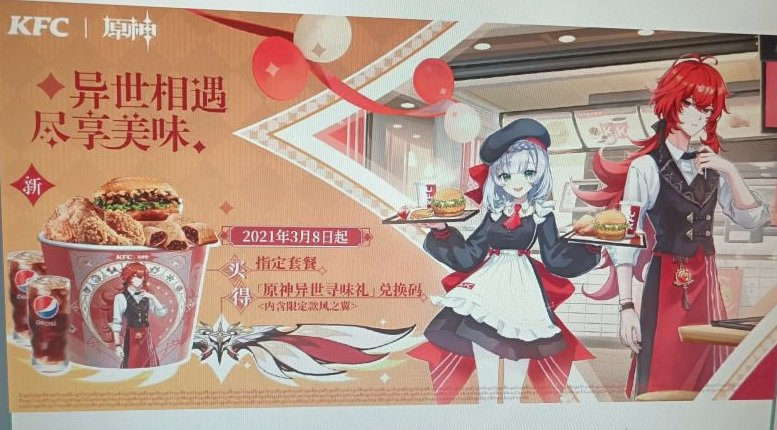 Genshin Impact KFC Tiongkok