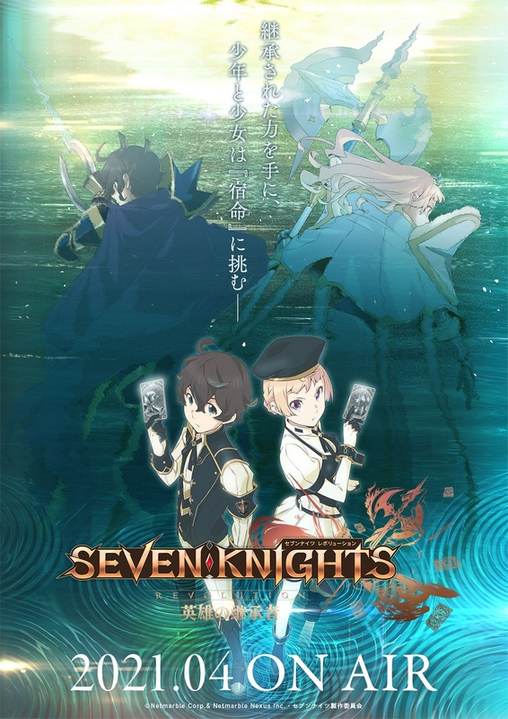anime seven knights 1